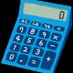 消費税の95%ルール改正と控除対象外消費税の処理