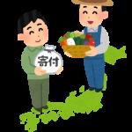 横浜市内の一般社団法人は減免申請が必要
