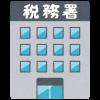 横須賀、逗子の相続税申告も横浜パートナーズにお任せ!