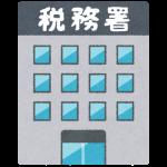 確定申告の申告会場を公表(国税庁)